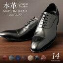 【ビジネスシューズ】 メンズ 革靴 日本製 極上 本革 牛革 職人 おしゃれ 最高峰 メンズビジネスシューズ 高級感 スウ…