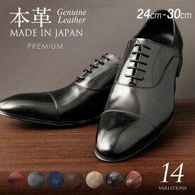 【ビジネスシューズ】 メンズ 革靴 日本製 極上 本革 牛革 職人 おしゃれ 最高峰 メンズビジネスシューズ 高級感 スウェード 大きいサイズ ストレートチップ ウイングチップ スクエアトゥ ロングノーズ 脚長 紳士靴 レザー ドレスシューズ 国産 ローファー オフィス