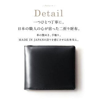 【大人の本革】コードバン2つ折り財布