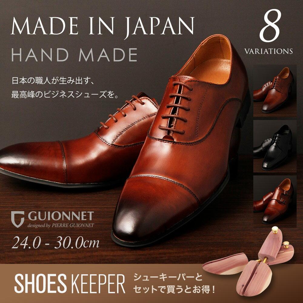 【日本製】極上本牛革だけ厳選。日本の職人が生み出す最高峰の ビジネスシューズ【大きいサイズ キングサイズ ストレートチップ ウイングチップ スクエアトゥ 革靴 ロングノーズ 脚長 紳士靴 レザー 靴 メンズ ビジネス】ドレスシューズ 国産