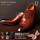 ビジネスシューズ メンズ 革靴 日本製 極上本牛革だけ厳選。日本の職人が生み出す最高峰のメンズビジネスシューズ スウェード 大きいサイズ ストレートチップ ウイングチップ スクエアトゥ ロングノーズ 脚長 紳士靴 レザー ドレスシューズ 国産 ローファー オフィス