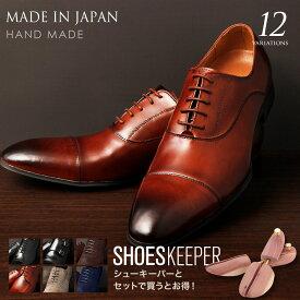 ビジネスシューズ メンズ 革靴 日本製 極上本牛革だけ厳選。日本の職人が生み出す最高峰のメンズビジネスシューズ 大きいサイズ ストレートチップ ウイングチップ スクエアトゥ ロングノーズ 脚長 紳士靴 レザー ドレスシューズ 国産