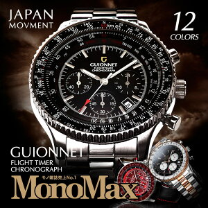 GUIONNET Flight Timer 限定モデル 腕時計