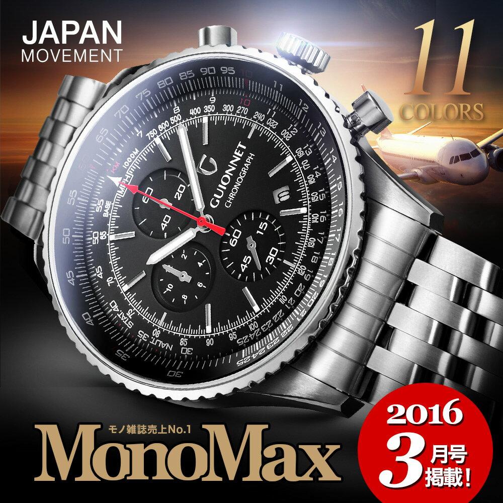 世界のパイロットを魅了する プロフェッショナル モデル登場 GUIONNET Flight Timer Professional FT44 メンズ 腕時計【腕時計 メンズ クロノグラフ ビジネス ナビタイマー 時計 男性用 腕時計 革ベルト メンズ腕時計】 ブルーインパルス コラボ