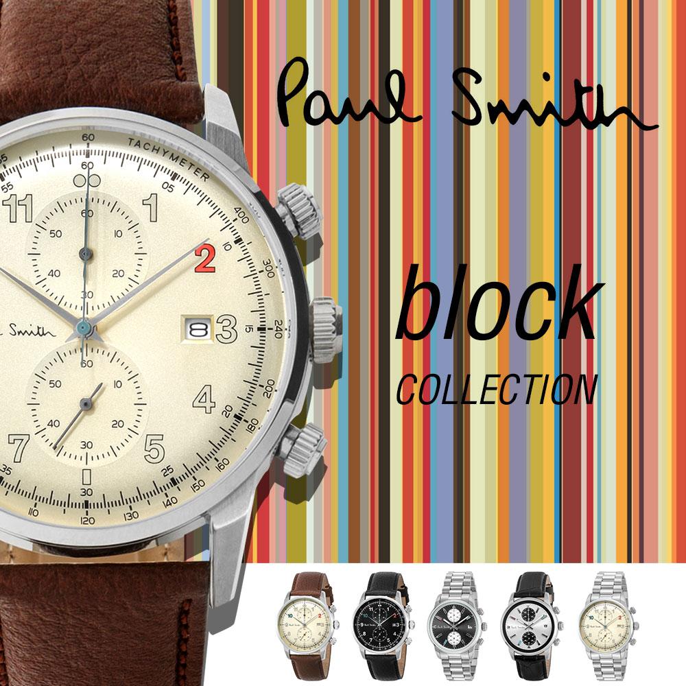 【超目玉】ポールスミス Paul Smith Block ブロック メンズ 時計 腕時計 Paul Smith Block メンズ 腕時計【P10031 P10032 P10140 P10141 P10033 P10034 P10143 P10142 P10036 】 とけい ウォッチ シンプル クロノグラフ