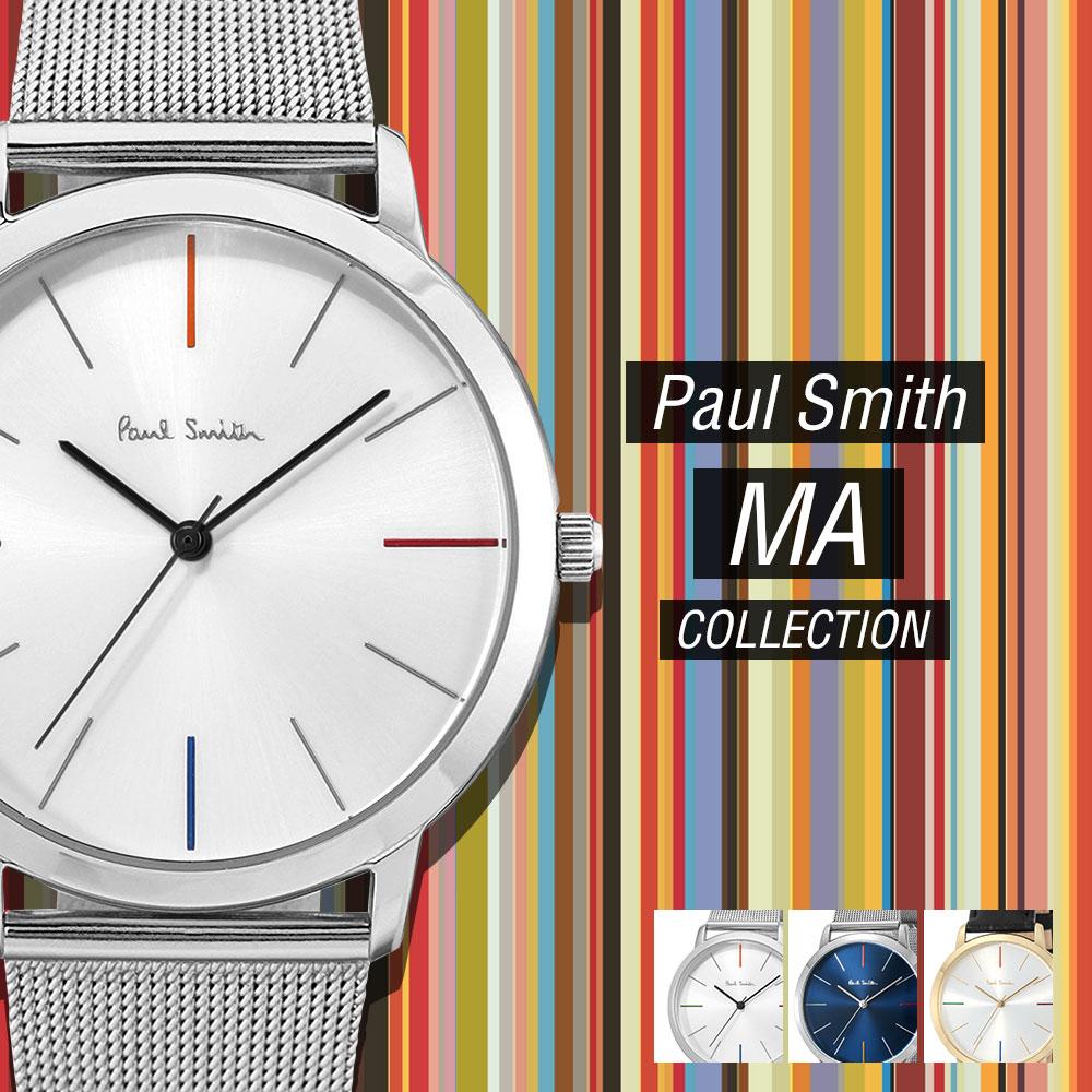 【!これが本気の最安挑戦だ! ポールスミス Paul Smith MA メンズ 時計 腕時計 メンズ 腕時計 P10058 P10054 P10055 P10051 P10059 P10053 とけい ウォッチ ギフト プレゼント ギフト ポール スミス レザー 革 メタル バンド 送料無料 】