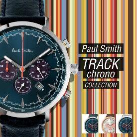 ポールスミス Paul Smith track chrono メンズ 時計 腕時計 Paul Smith 【 メンズ 腕時計ブランド とけい ウォッチ PS0070010 PS0070011 PS0070012 レザー ブレス ネイビー シャンパン ゴールド クロノグラフ 】