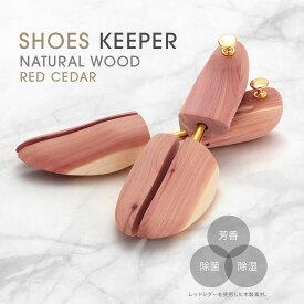 シューキーパー シュートリー 高品質 高級木材 レッドシダー 24-30cm メンズ レディース ユニセックス シューズ シューズキーパー シューツリー 保管 木製 防臭 消臭 除湿 乾燥材 防カビ 革靴 スニーカー 大きいサイズ 小さいサイズ アロマ