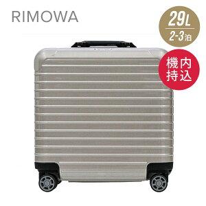 リモワ RIMOWA SALSA スーツケース 29L 機内持ち込み キャリーバッグ ビジネストロリー トローリー サルサ 810.40.19.4 ポリカーボネート プロセッコ 100席以上 2泊3泊 4輪