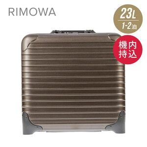 【ポイント10倍 5/16 9:59迄】リモワ RIMOWA SALSA スーツケース 23L 機内持ち込み キャリーバッグ トローリー ビジネストロリー サルサ 810.40.38.2 ポリカーボネート ブロンズ マット 100席未満 1泊2泊