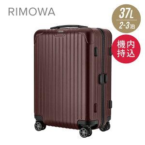 リモワ RIMOWA SALSA スーツケース 37L キャリーバッグ キャリーケース サルサ 810.53.14.4 ポリカーボネート カルモナレッドマット 2泊3泊 4輪 機内持ち込み 100席以上