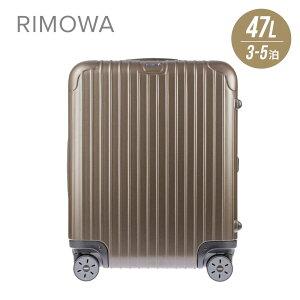 リモワ RIMOWA SALSA スーツケース 47L キャリーバッグ キャリーケース サルサ 810.56.38.4 ポリカーボネート ブロンズ マット 旅行鞄 5泊 4輪