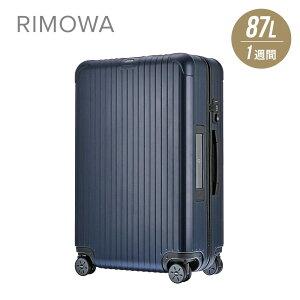 リモワ RIMOWA SALSA スーツケース 87L キャリーバッグ キャリーケース サルサ 811.73.39.5 ポリカーボネート 電子タグ e-tag ブルー マット 1週間 4輪