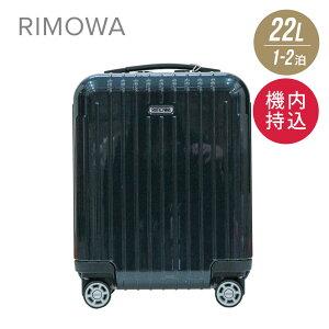 リモワ RIMOWA SALSA AIR スーツケース 22L 機内持ち込み キャリーバッグ キャリーケース サルサエアー 820.42.25.4 ポリカーボネート ネイビー ブルー 100席未満 1泊2泊 4輪
