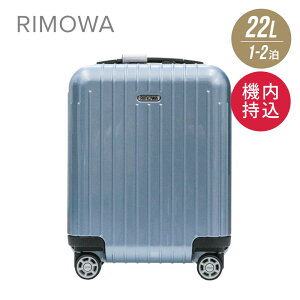 リモワ RIMOWA SALSA AIR スーツケース 22L 機内持ち込み キャリーバッグ キャリーケース サルサエアー 820.42.78.4 ポリカーボネート アイス ブルー 100席未満 1泊2泊 4輪