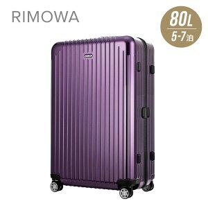 リモワ RIMOWA SALSA AIR スーツケース 80L キャリーバッグ キャリーケース サルサ エア 820.70.22.4 ウルトラバイオレット 5泊〜7泊