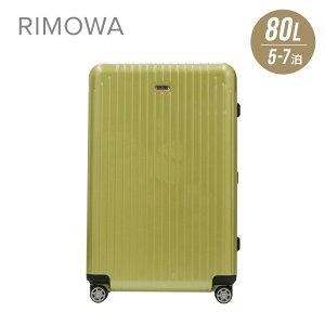 リモワ RIMOWA SALSA AIR スーツケース 80L キャリーバッグ キャリーケース サルサエアー 820.70.36.4 ライム グリーン 5泊〜7泊 4輪