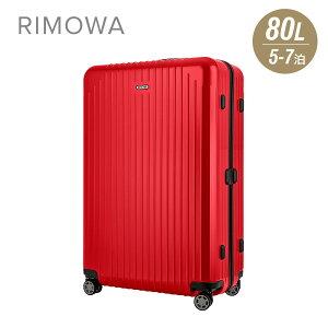 リモワ RIMOWA SALSA AIR スーツケース 80L キャリーバッグ キャリーケース サルサエアー820.70.46.4 ポリカーボネート 旅行鞄 4輪 5泊 GoTo トラベル