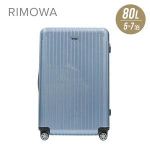 リモワ RIMOWA SALSA AIR スーツケース 80L キャリーバッグ キャリーケース サルサエアー 820.70.78.4 アイス ブルー 80L 5泊〜7泊 4輪