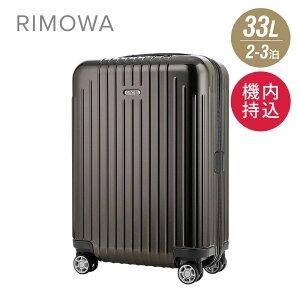 【最大1,200円OFFクーポン配布中】リモワ RIMOWA SALSA AIR スーツケース 33L 機内持ち込み キャリーバッグ キャリーケース 820.90.05.5 ポリカーボネート 旅行鞄 100席以上 4輪 2泊 3泊 GoTo トラベル