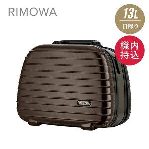 【ポイント10倍 5/16 9:59迄】リモワ RIMOWA SALSA DELUXE スーツケース 13L 機内持ち込み キャリーバッグ キャリーケース サルサデラックス ビューティーケース 830.38.33.0 グラニト ブラウン 100席未満