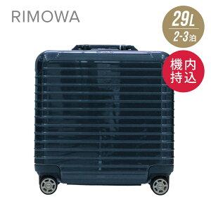 リモワ RIMOWA SALSA DELUXE スーツケース 29L 機内持ち込み キャリーバッグ キャリーケース ビジネストロリー トローリー サルサデラックス 830.40.12.4 ヨットブルー 100席以上 2泊3泊 4輪