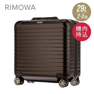 リモワ RIMOWA SALSA DELUXE スーツケース 29L 機内持ち込み キャリーバッグ キャリーケース ビジネストロリー トローリー サルサデラックス 830.40.52.4 ブラウン 2泊3泊 100席以上 4輪