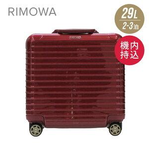 【ポイント10倍 5/16 9:59迄】リモワ RIMOWA SALSA DELUXE スーツケース 29L 機内持ち込み キャリーバッグ キャリーケース ビジネストロリー トローリー サルサデラックス 830.40.53.4 オリエントレッド 2
