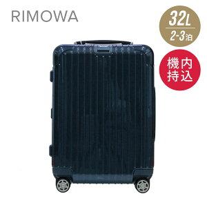 リモワ RIMOWA SALSA DELUXE スーツケース 32L 機内持ち込み キャリーバッグ キャリーケース サルサデラックス 831.52.12.4 ヨットブルー 100席以上 2泊3泊 4輪