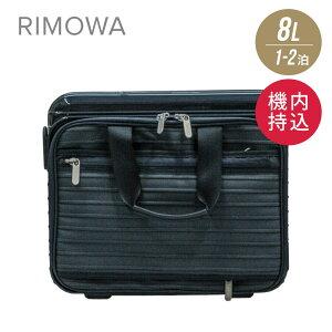 リモワ RIMOWA SALSA DELUXE HYBRID アタッシュケース ハンドケース 8L 機内持ち込み キャリーバッグ サルサデラックス ハイブリッド 840.05.12.0 ヨットブルー 100席未満