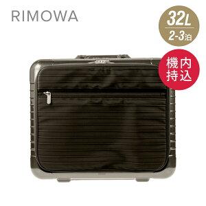 リモワ RIMOWA SALSA DELUXE HYBRID スーツケース 32L 機内持ち込み キャリーバッグ キャリーケース サルサ ハイブリッド 840.50.33.2 ポリカーボネート 旅行鞄 100席以上 2輪 3泊 GoTo トラベル