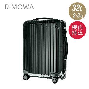 リモワ RIMOWA BOSSA NOVA スーツケース 32L 機内持ち込み キャリーバッグ キャリーケース ボサノバ 870.52.40.4 ポリカーボネート 旅行鞄 100席以上 4輪 3泊 GoTo トラベル
