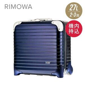 【ポイント10倍 5/16 9:59迄】リモワ RIMOWA LIMBO スーツケース 27L 機内持ち込み キャリーバッグ キャリーケース ビジネストロリー トローリー リンボ ナイトブルー 2泊3泊 100席以上 2輪 881.40.21.2