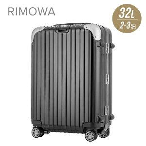 リモワ RIMOWA LIMBO スーツケース 32L 機内持ち込み キャリーバッグ キャリーケース 881.52.50.4 ポリカーボネイト 旅行鞄 100席以上 4輪 3泊 GoTo トラベル