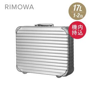 リモワ RIMOWA ATTACH アタッシュケース 17L 機内持ち込み キャリーバッグ キャリーケース 900.12.00.0 アルミニウム 旅行鞄 100席未満 1泊 2泊 GoTo トラベル