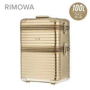 リモワ RIMOWA TOPAS TITANIUM ワインケース 100L キャリーバッグ キャリーケース トパーズ チタニウム 日帰り 920.90.27.8 ワイングラス