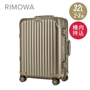 リモワ RIMOWA TOPAS TITANIUM スーツケース 32L 機内持ち込み キャリーバッグ キャリーケース トパーズ 923.53.03.4 アルミニウム 旅行鞄 100席以上 4輪 2泊 3泊 GoTo トラベル