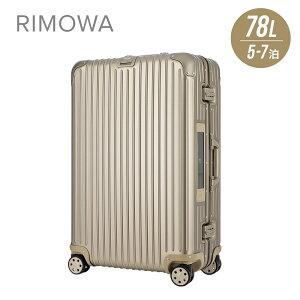 リモワ RIMOWA TOPAS TITANIUM スーツケース 78L キャリーケース キャリーバッグ トパーズ チタニウム TSAロック 電子タグ搭載 e-tag 5泊~7泊 4輪 924.70.03.5