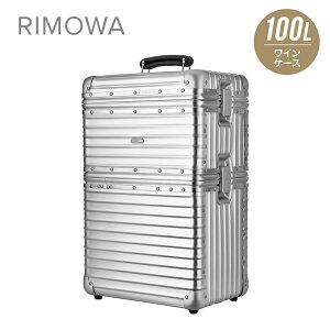 リモワ RIMOWA CLASSIC FLIGHT ワインケース 100L キャリーバッグ キャリーケース スーツケース クラシックフライト シルバー 970.90.00.1 ワイングラス
