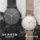 スカーゲン skagen 腕時計 レディース メンズ ユニセックス 時計 VO14GD00 VO17IR029 VO17IR030 VO17IR031 ブランド …