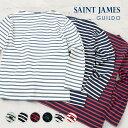 セントジェームス SAINTJAMES ウエッソン ギルド バスクシャツ GUILDO メンズ レディース トップス Tシャツ 長袖 ボー…