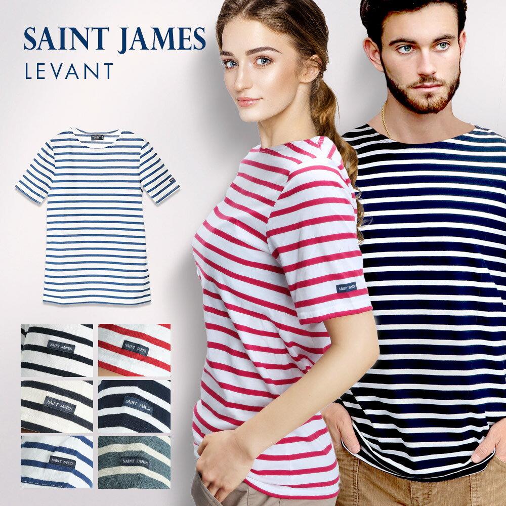 セントジェームス SAINT JAMES 9863 LEVANT 【 ユニセックス トップス Tシャツ 半袖 ボーダー レバントブランド ティーシャツ シャツ カットソー カジュアル XS S M L XL 】
