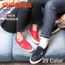 スペルガ SUPERGA スニーカー レディース メンズ 2750 COTU CLASSIC シューズ キャンバス ホワイト/ブラック/ネイビー/ブルー/レッド/グリーン/ピンク 全20色 22.5cm-30.0cm S000010