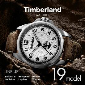 ティンバーランド Timberland メンズ 時計 腕時計 ストリート アウトドア カジュアル ブランド とけい ウォッチ Leyden bolton Warner Berkshire Bartlett Holliston