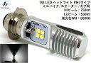 【U-Style】7Wバイク用LEDヘッドライトPH7タイプHi/Lo AC/DC両用 12V〜16V専用 6000K HI/750ルーメン スーパーカブな…