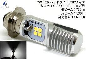 【U-Style】7Wバイク用LEDヘッドライトPH7タイプHi/Lo DC12V〜16V専用 6000K HI/750ルーメン スーパーカブなど BP-056