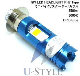 【U-Style】 8Wバイク用LEDヘッドライトPH7タイプHi/Lo AC12V〜18V専用 6000K Hi/1700 Lo/850ルーメン 先端BLUE LED付き スーパーカブなど BP-034