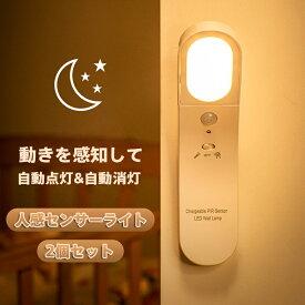 LEDセンサーライト 2個セット 足元灯 常夜灯 ナイトライト 室内 人感 ledライト usb充電270度回転 夜間自動点灯 懐中電灯兼用 廊下 寝室 玄関 階段 キッチンライト 洗面所