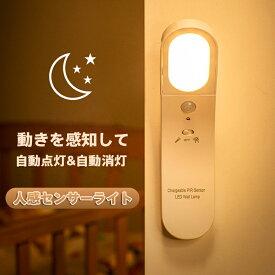 LEDセンサーライト 足元灯 常夜灯 ナイトライト 室内 人感 ledライト usb充電270度回転 夜間自動点灯 懐中電灯兼用 廊下 寝室 玄関 階段 キッチンライト 洗面所