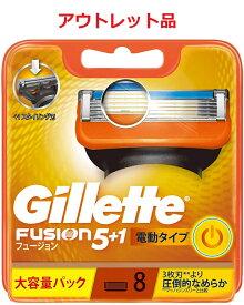アウトレット品 Gillette ジレット フュージョン 電動タイプ(パワー) 8個入り